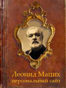 Скачать Книги Мациха